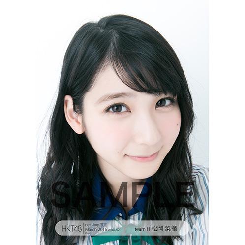 HKT48 2016年3月度 net shop限定個別生写真「アンコール衣装」5枚セット 松岡菜摘