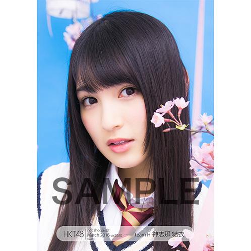 HKT48 2016年3月度 net shop限定個別生写真「青い春~卒業~」5枚セット 神志那結衣