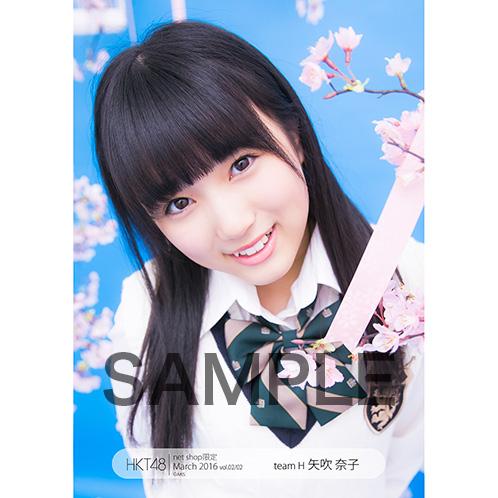 HKT48 2016年3月度 net shop限定個別生写真「青い春~卒業~」5枚セット 矢吹奈子