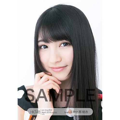 HKT48 2016年4月度 net shop限定個別生写真「ただいま恋愛中 公演衣装」5枚セット 神志那結衣