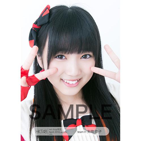 HKT48 2016年4月度 net shop限定個別生写真「ただいま恋愛中 公演衣装」5枚セット 矢吹奈子
