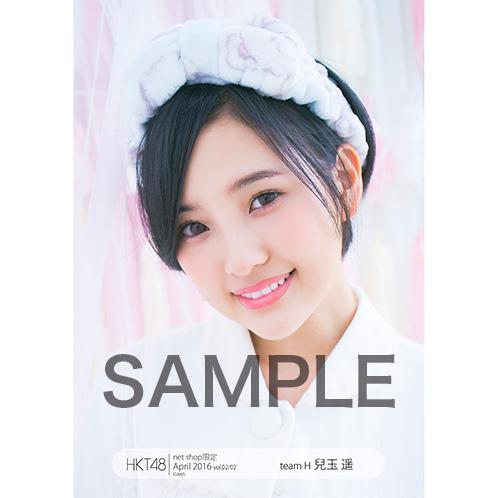 HKT48 2016年4月度 net shop限定個別生写真「ただいま恋愛中公演 アンコール衣装(パジャマ)」5枚セット 兒玉遥