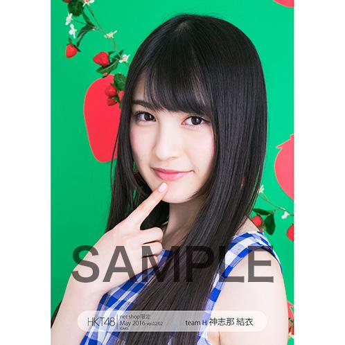 HKT48 2016年5月度 net shop限定個別生写真「いちご狩り」5枚セット 神志那結衣