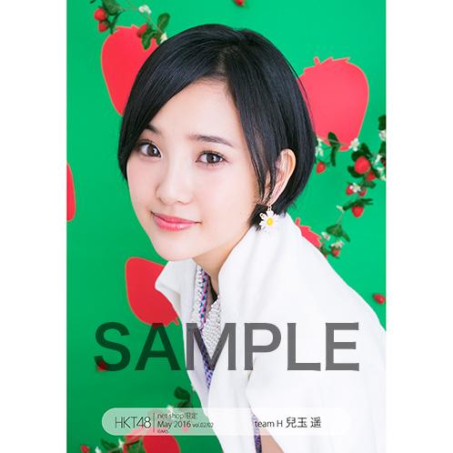 HKT48 2016年5月度 net shop限定個別生写真「いちご狩り」5枚セット 兒玉遥