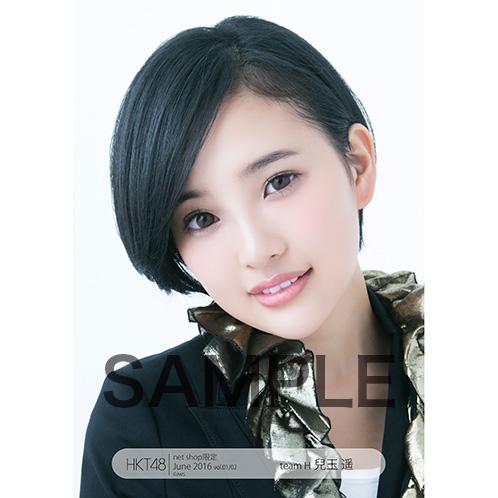 HKT48 2016年6月度 net shop限定個別生写真「LOVE CHASE」衣装 5枚セット 兒玉遥