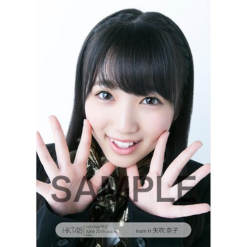 HKT48 2016年6月度 net shop限定個別生写真「LOVE CHASE」衣装 5枚セット 矢吹奈子