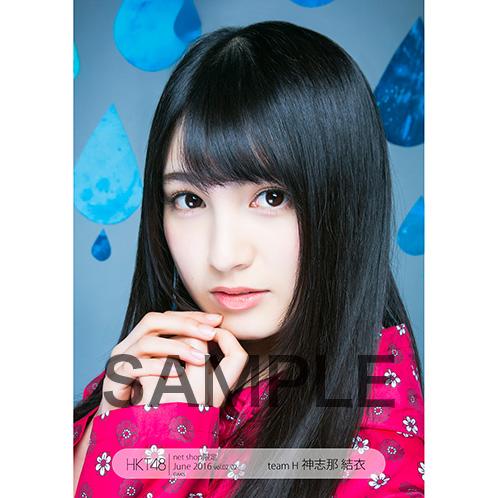 HKT48 2016年6月度 net shop限定個別生写真「レインコート」5枚セット 神志那結衣