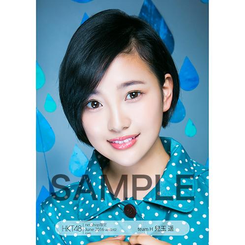 HKT48 2016年6月度 net shop限定個別生写真「レインコート」5枚セット 兒玉遥