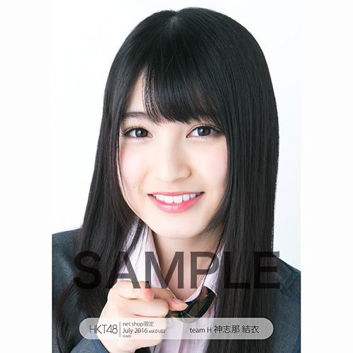 HKT48 2016年7月度 net shop限定個別生写真「ダルイカンジ」衣装 5枚セット 神志那結衣