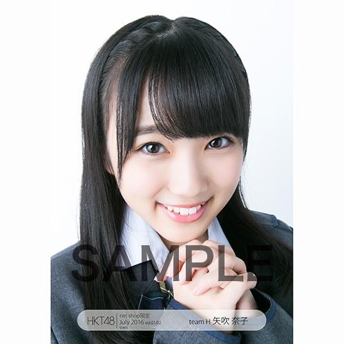 HKT48 2016年7月度 net shop限定個別生写真「ダルイカンジ」衣装 5枚セット 矢吹奈子