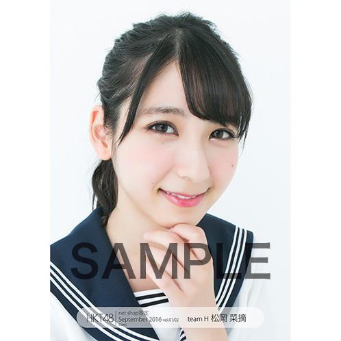 HKT48 2016年9月度 net shop限定個別生写真「ツアーメドレー」衣装 5枚セット 松岡菜摘