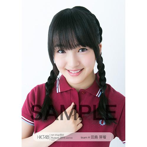 HKT48 2016年8月度 net shop限定個別生写真「アリーナツアー ポロシャツ」5枚セット 田島芽瑠
