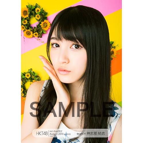 HKT48 2016年8月度 net shop限定個別生写真「向日葵」5枚セット 神志那結衣