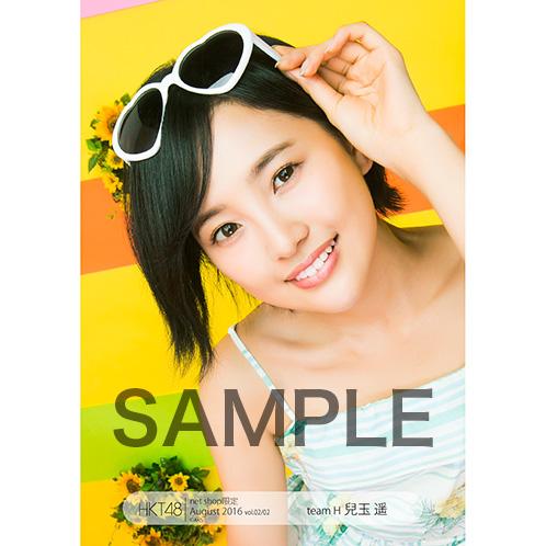 HKT48 2016年8月度 net shop限定個別生写真「向日葵」5枚セット 兒玉遥