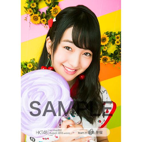 HKT48 2016年8月度 net shop限定個別生写真「向日葵」5枚セット 田島芽瑠