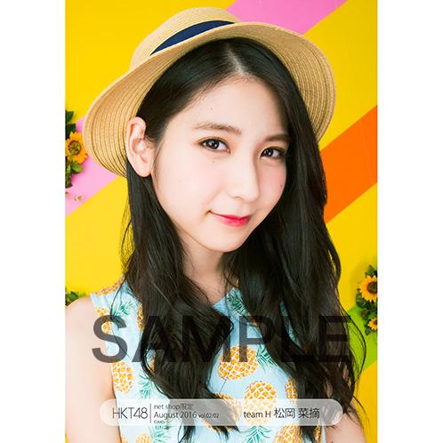 HKT48 2016年8月度 net shop限定個別生写真「向日葵」5枚セット 松岡菜摘