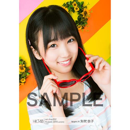 HKT48 2016年8月度 net shop限定個別生写真「向日葵」5枚セット 矢吹奈子