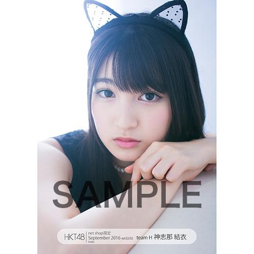 HKT48 2016年9月度 net shop限定個別生写真「モノトーン」5枚セット 神志那結衣