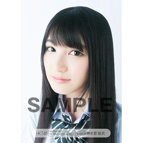 HKT48 2016年10月度 net shop限定個別生写真5枚セットvol.1 神志那結衣