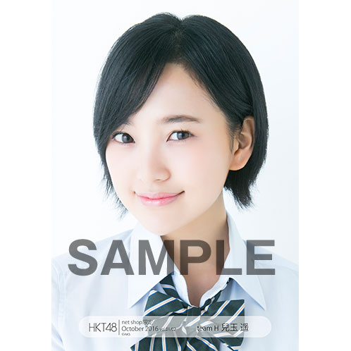 HKT48 2016年10月度 net shop限定個別生写真5枚セットvol.1 兒玉遥