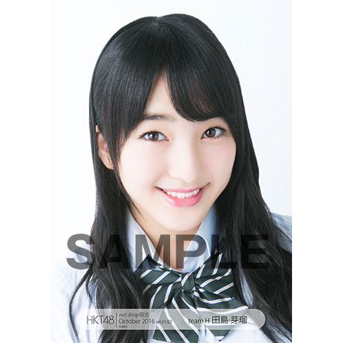 HKT48 2016年10月度 net shop限定個別生写真5枚セットvol.1 田島芽瑠