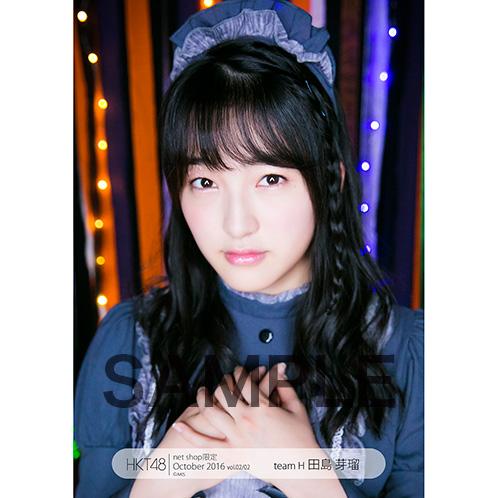 HKT48 2016年10月度 net shop限定個別生写真5枚セットvol.2 田島芽瑠