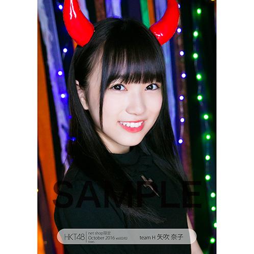 HKT48 2016年10月度 net shop限定個別生写真5枚セットvol.2 矢吹奈子
