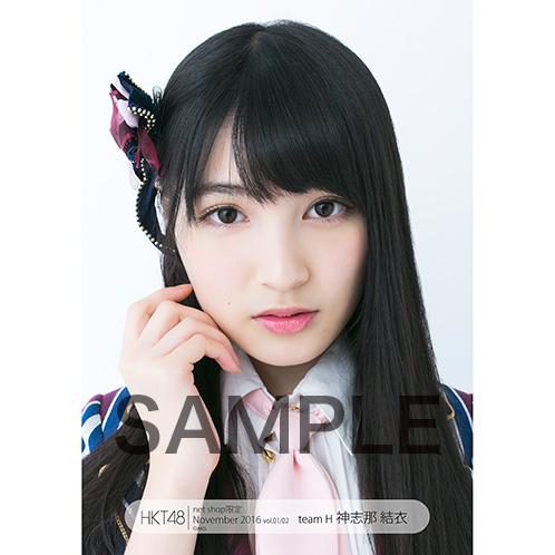 HKT48 2016年11月度net shop限定個別生写真5枚セットvol.1 神志那結衣
