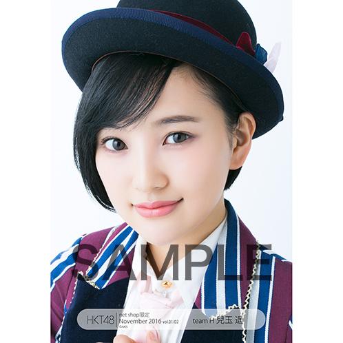 HKT48 2016年11月度net shop限定個別生写真5枚セットvol.1 兒玉遥