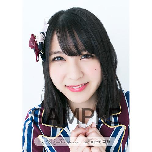 HKT48 2016年11月度net shop限定個別生写真5枚セットvol.1 松岡菜摘