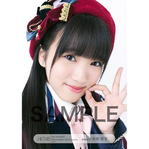 HKT48 2016年11月度net shop限定個別生写真5枚セットvol.1 矢吹奈子