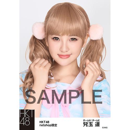 AKB48グループ 第7回じゃんけん大会2016 net shop限定個別生写真5枚セット 兒玉遥