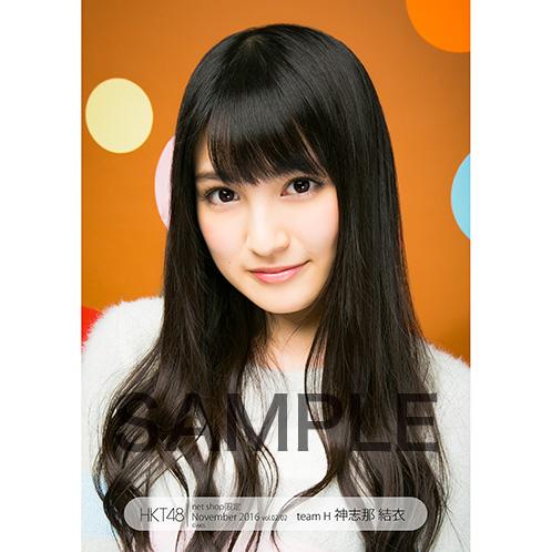 HKT48 2016年11月度net shop限定個別生写真5枚セットvol.2 神志那結衣