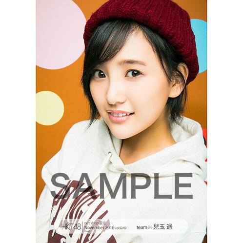 HKT48 2016年11月度net shop限定個別生写真5枚セットvol.2 兒玉遥