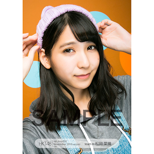 HKT48 2016年11月度net shop限定個別生写真5枚セットvol.2 松岡菜摘