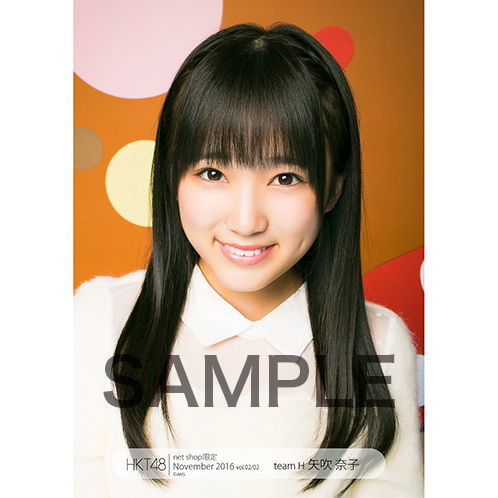 HKT48 2016年11月度net shop限定個別生写真5枚セットvol.2 矢吹奈子