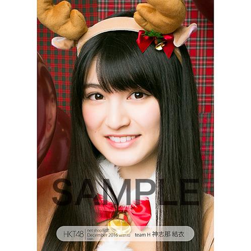 HKT48 2016年12月度net shop限定個別生写真5枚セットvol.1 神志那結衣