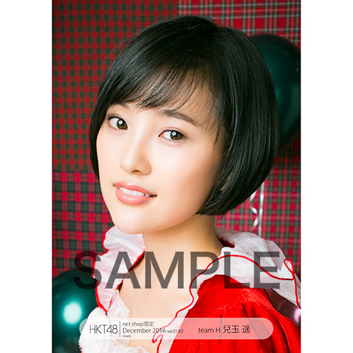 HKT48 2016年12月度net shop限定個別生写真5枚セットvol.1 兒玉遥