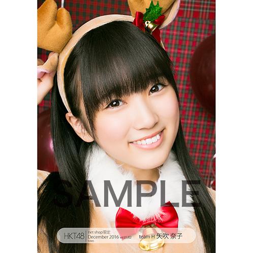 HKT48 2016年12月度net shop限定個別生写真5枚セットvol.1 矢吹奈子