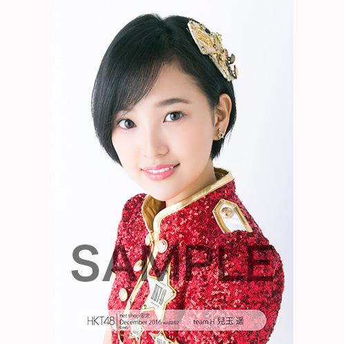 HKT48 2016年12月度net shop限定個別生写真5枚セットvol.2 兒玉遥