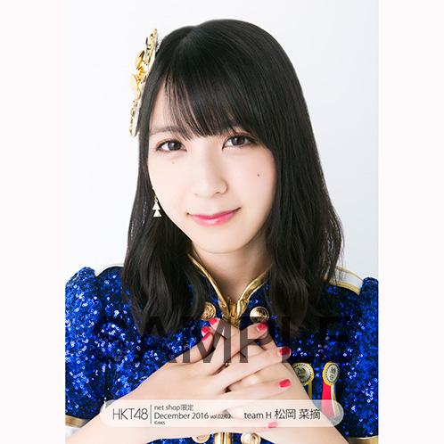 HKT48 2016年12月度net shop限定個別生写真5枚セットvol.2 松岡菜摘
