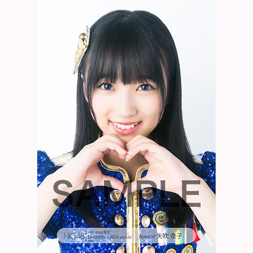 HKT48 2016年12月度net shop限定個別生写真5枚セットvol.2 矢吹奈子