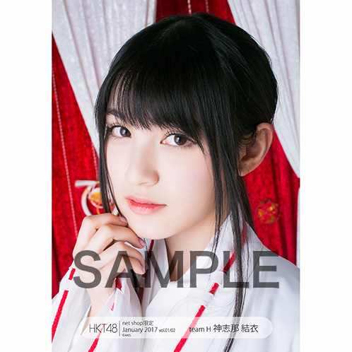 HKT48 2017年1月度net shop限定個別生写真5枚セットvol.1 神志那結衣