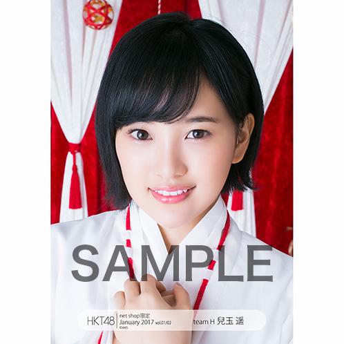 HKT48 2017年1月度net shop限定個別生写真5枚セットvol.1 兒玉遥