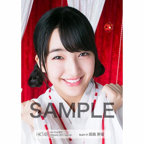 HKT48 2017年1月度net shop限定個別生写真5枚セットvol.1 田島芽瑠