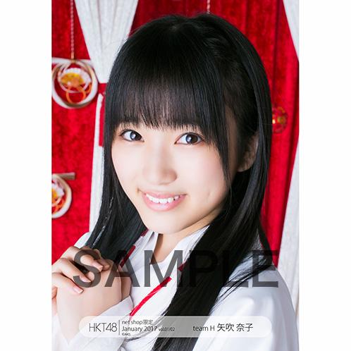 HKT48 2017年1月度net shop限定個別生写真5枚セットvol.1 矢吹奈子