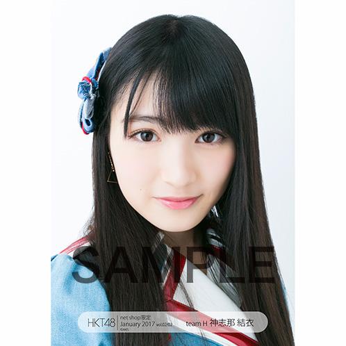 HKT48 2017年1月度net shop限定個別生写真5枚セットvol.2 神志那結衣