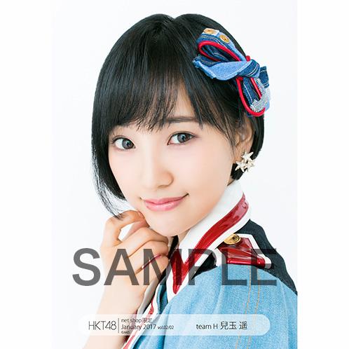 HKT48 2017年1月度net shop限定個別生写真5枚セットvol.2 兒玉遥