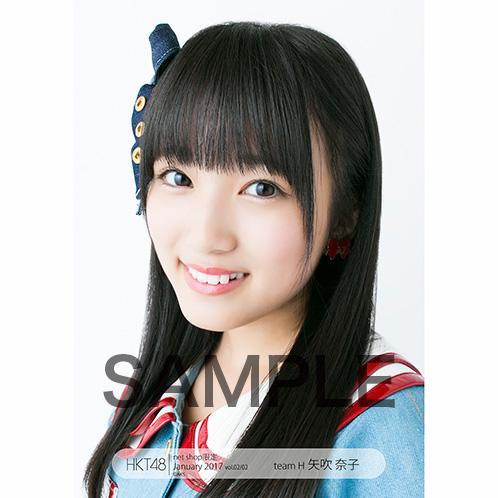 HKT48 2017年1月度net shop限定個別生写真5枚セットvol.2 矢吹奈子