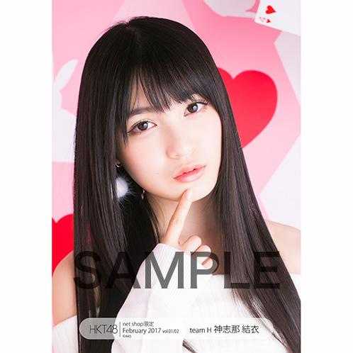 HKT48 2017年2月度net shop限定個別生写真5枚セットvol.1 神志那結衣
